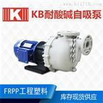 5.5KW卧式自吸泵 各类卧式自吸泵 厂家直销