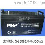 PNP蓄电池NP150-12 12V150AH阀控储能