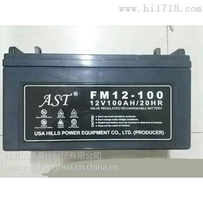 AST蓄电池有限公司