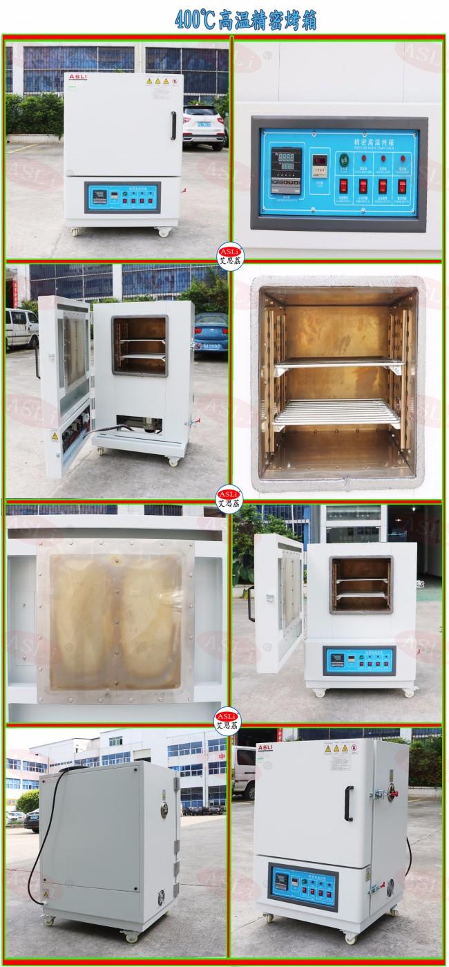 400℃高温精密烤箱.jpg