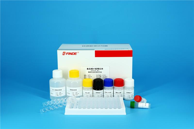 禽流感H7抗体检测试剂盒.jpg