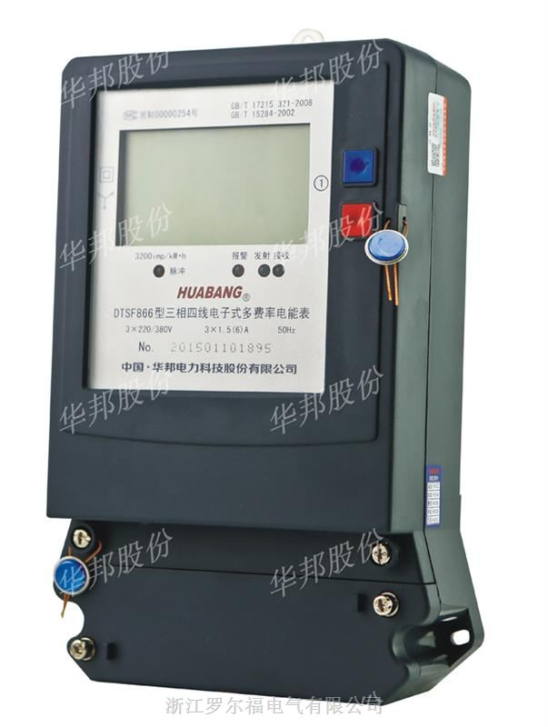 DTSF866型三相多费率电能表厂家直销