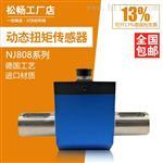 WTQ803非接触式动态扭矩传感器厂家直销