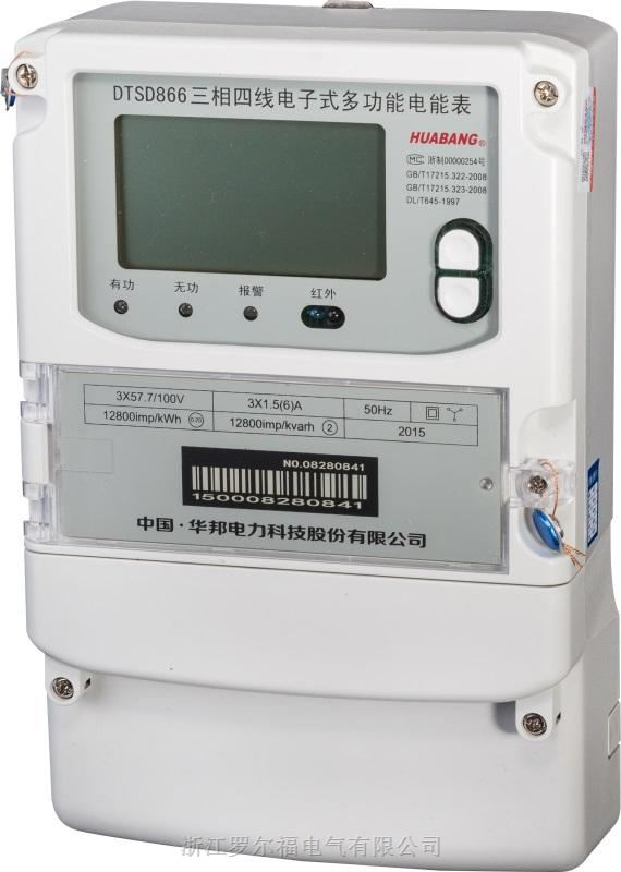 柳市0.2S级多功能电子表DTSD866厂家直销