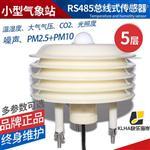 小型气象站百叶箱温湿度大气压力光照度风速风向 RS485噪声