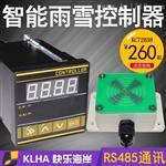智能  雨雪  传感器LED显示/RS485自行控制