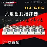 HJ-6AS六联多头恒速磁力搅拌器实验室