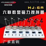 HJ-6A六联数显异步磁力加热搅拌器
