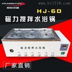 HJ-6D磁力搅拌水浴锅供应