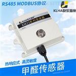 甲醛传感器 MODBUS RTU RS485串口 浓度/气体
