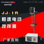 JJ-1A实验室恒速电动搅拌器