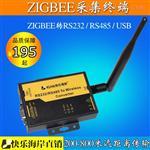 无线数据采集模块 网关远距离接收 串口接收