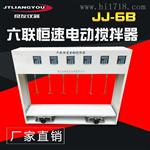 JJ-6B六联异步恒速电动搅拌器实验室混凝