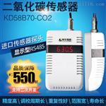 LED数码管显示RS485二氧化碳传感器 变送器
