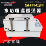SHA-C水浴恒溫振蕩器供應