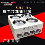 SHJ-4A数显磁力恒温搅拌油浴锅