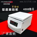 PRP美容TD4低速离心机 无刷实验室用