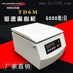 TD6M低速大容量离心机 角转子自动平衡