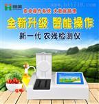 恒美HM-NC06蔬菜农药残留检测仪
