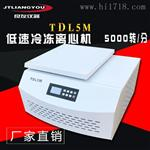 DL5M低速冷凍離心機 血型血清采血管機