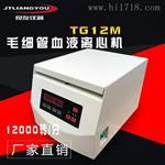 TG12M 24根毛細管血液離心機