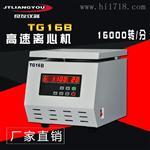 TG16B高速离心机 PRP美容