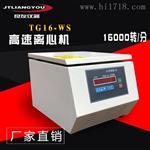 TG16-WS 6*50M高速离心机 实验室