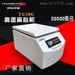 TG20G高速离心机 超温超速实验室 20000转
