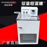 THD系列高精度低温恒温槽  粘度实验配套