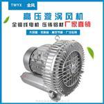 7.5kw雙葉輪旋渦風機