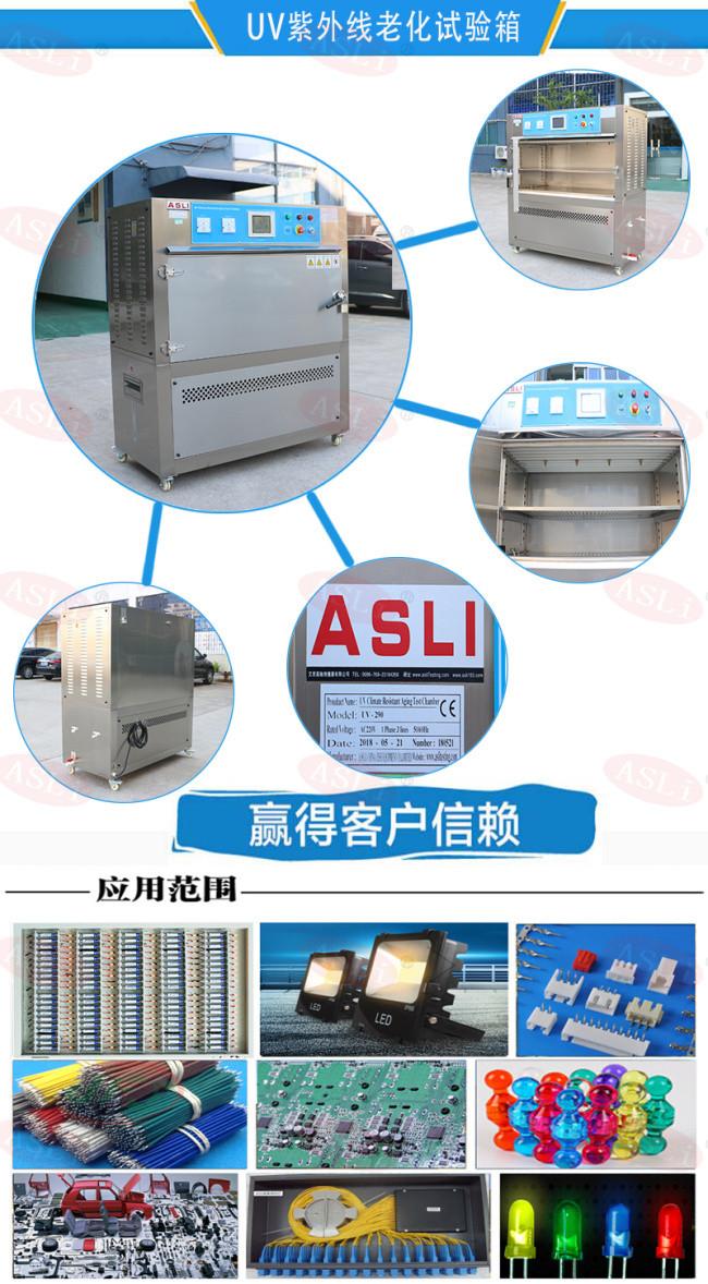 UV紫外線老化試驗箱.jpg