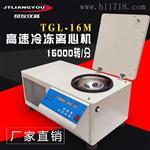 TGL-16M高速冷冻离心机 实验室用