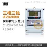 威胜电表DSSD331-MB3多功能电表0.2S/0.5S级