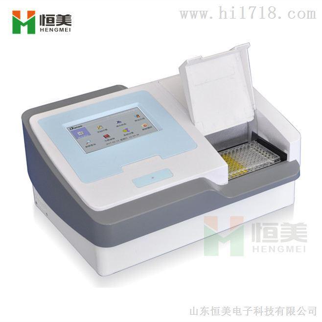 恒美HM-SY96A酶标仪