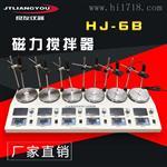 HJ-6B双数显恒温多头磁力加热搅拌器