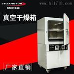 DZF系列恒溫真空干燥箱