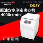 DD5Y原油含水测定仪 100ML