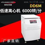 DD6M立式大容量低速離心機  水平生物血袋