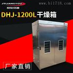 DHJ-1200L干燥箱 生產廠家