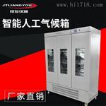 QHX-1500L系列智能人工气候箱供应厂家