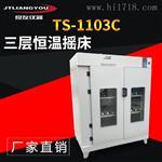 TS-1103C三层恒温摇床 做工精细厂家直销
