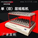 TS系列单(双)层摇瓶机