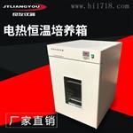 供應DHP 電熱恒溫培養箱