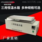 HH-W系列三用恒温水箱 煮沸消毒