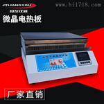 WJ系列远红外微晶电热板智能控温