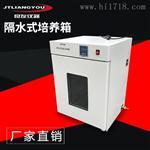 GHP系列 恒温隔水式培养箱