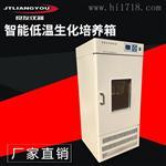 SHP系列智能低温生化培养箱