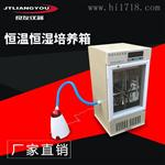 HL系列经济型恒温恒湿培养箱