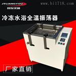 HZQ-LY冷冻水浴全温振荡器 低温恒温