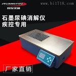 LY-U系列石墨尿碘消解仪 疾控专用